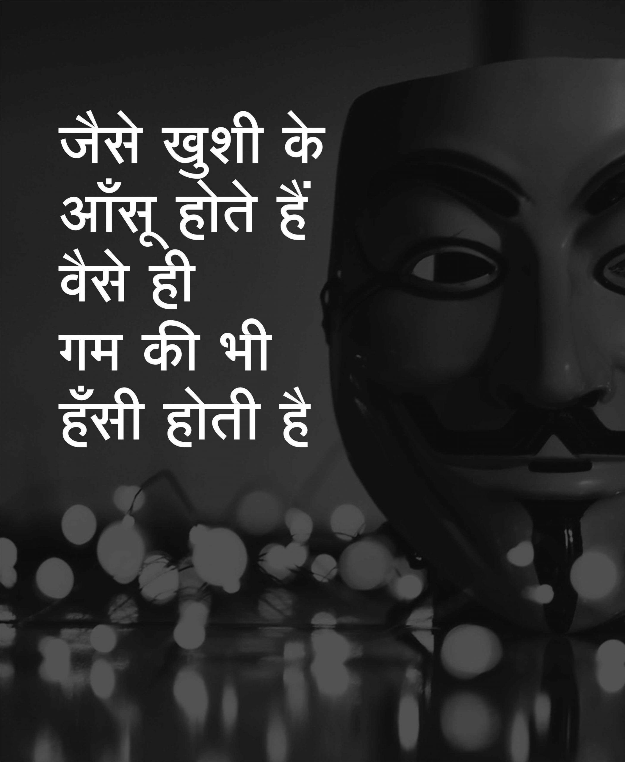Hindi Quotes Whatsapp DP Photo Pics