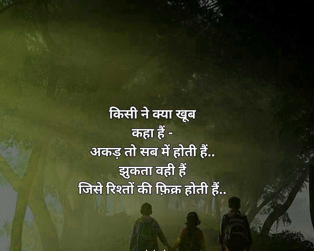 Hindi Quotes Whatsapp DP Photo Pictures