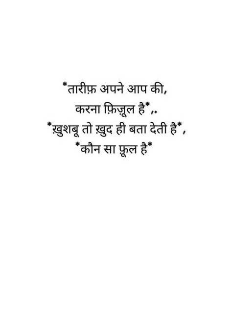 Hindi Quotes Whatsapp DP Photo