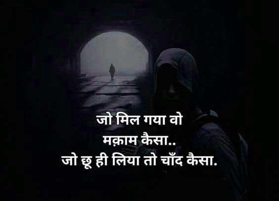 Hindi Quotes Whatsapp DP Pics Hd FRee