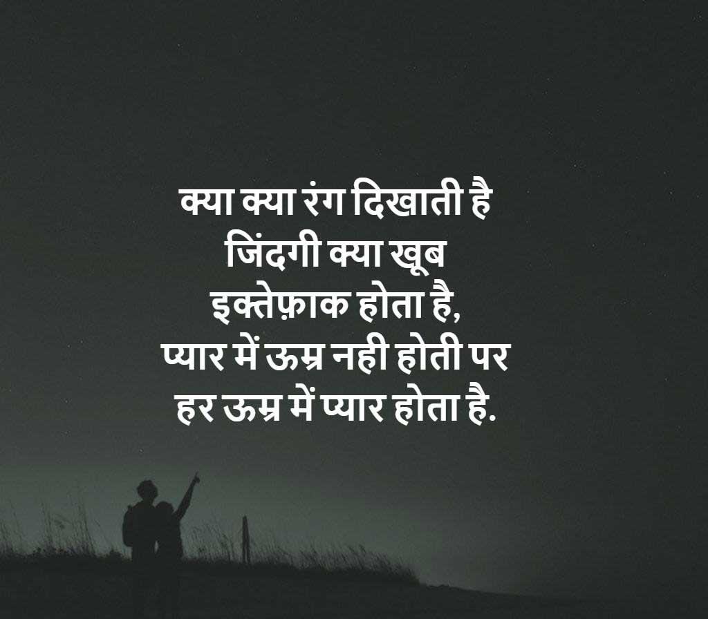 Hindi Quotes Whatsapp DP Pics Hd