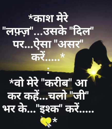 Hindi Quotes Whatsapp DP Pics Images