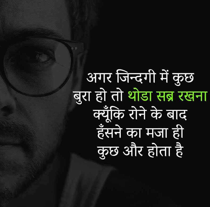 Hindi Quotes Whatsapp DP Pics Photo