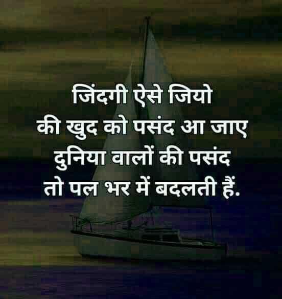 Hindi Quotes Whatsapp DP Pics