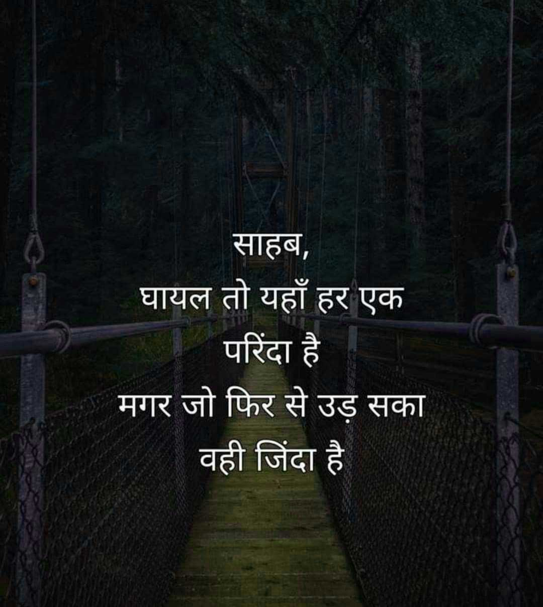 Hindi Quotes Whatsapp DP Pictures Free Hd