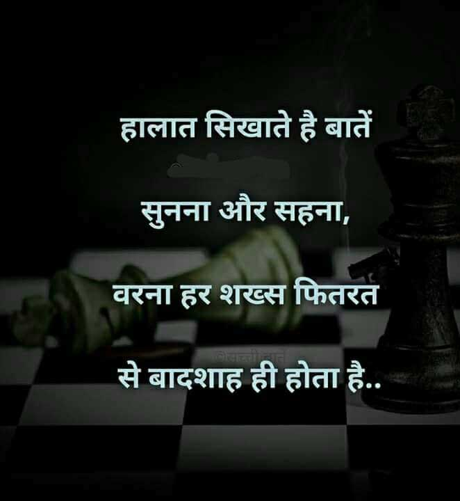 Hindi Quotes Whatsapp DP Pictures Free