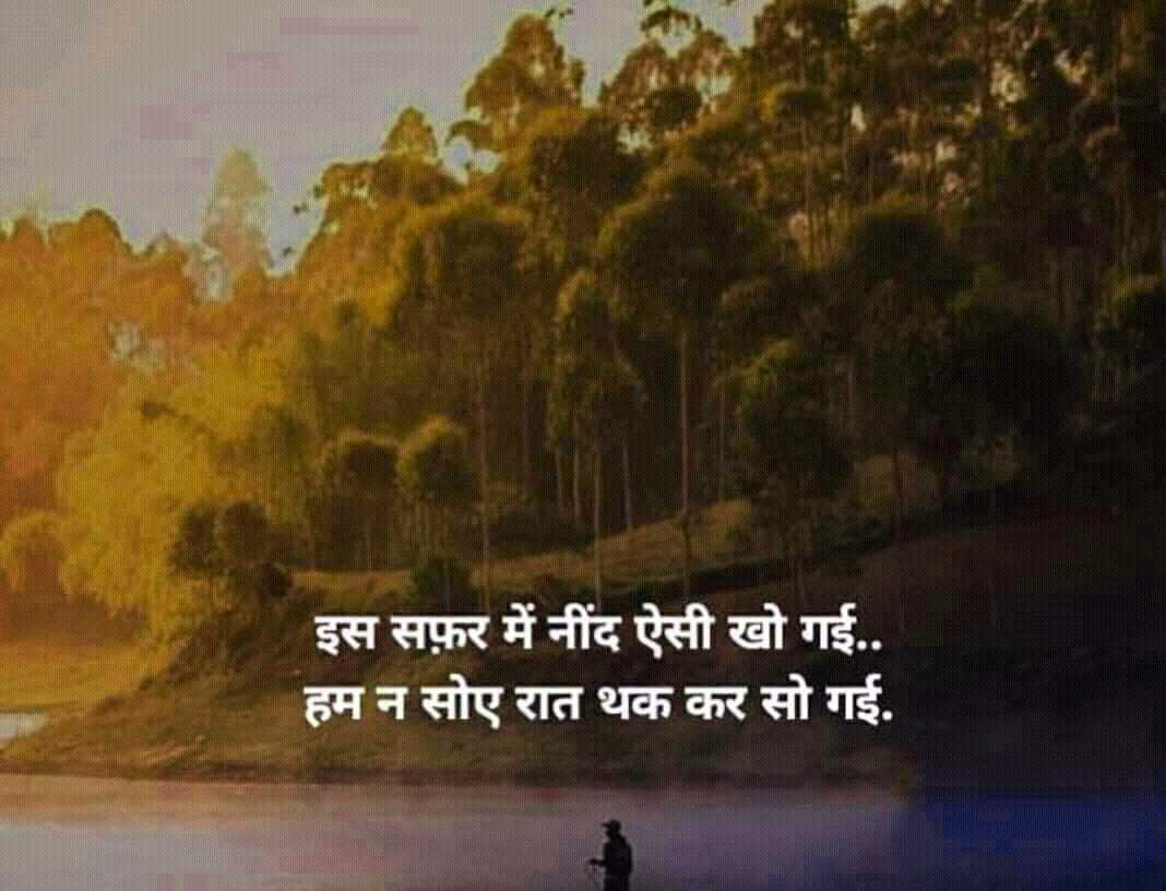 Hindi Quotes Whatsapp DP Pictures Hd Free