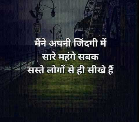 Hindi Quotes Whatsapp DP Pictures Images