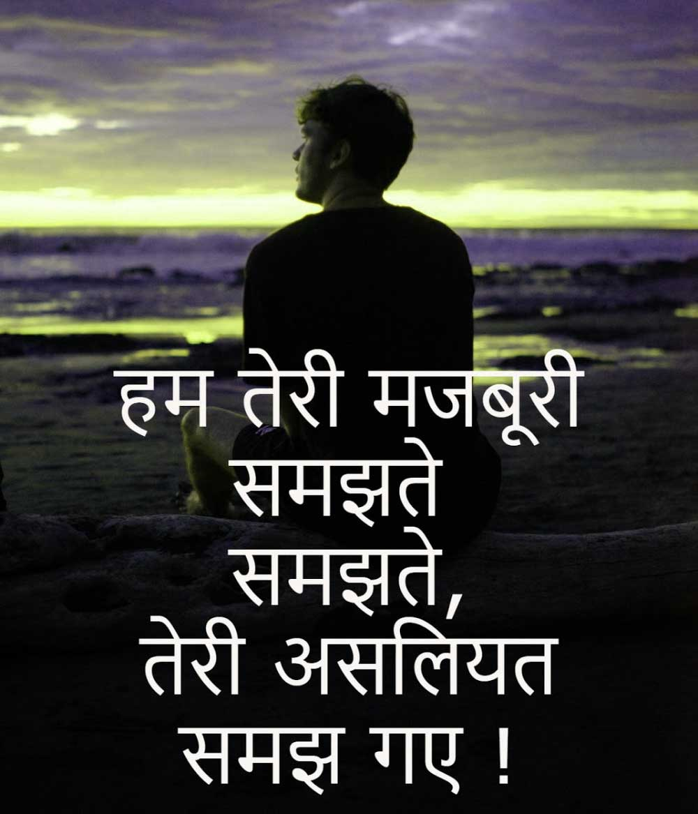 Hindi Quotes Whatsapp DP Pictures