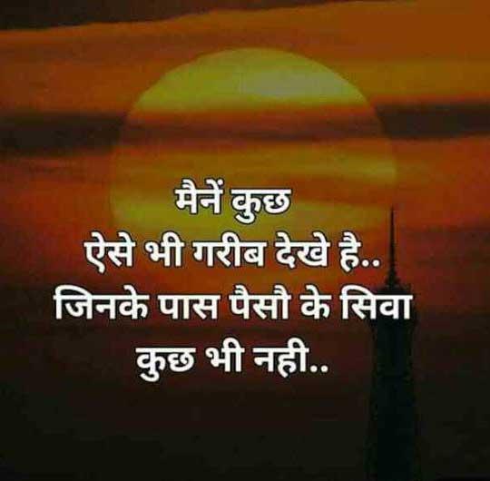 Hindi Quotes Whatsapp DP Wallapper Photo