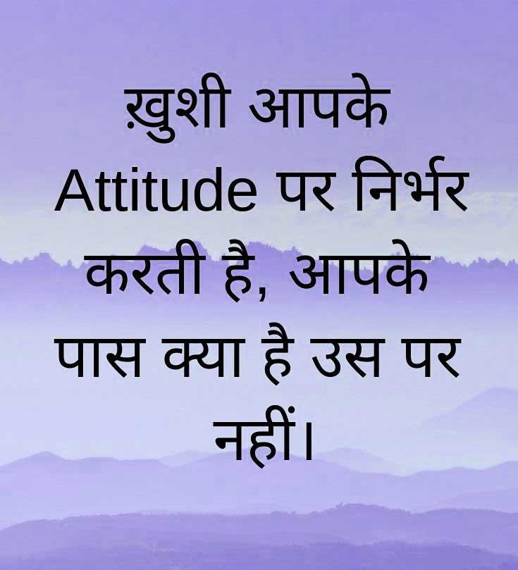 Hindi Quotes Whatsapp DP Wallpaper Images