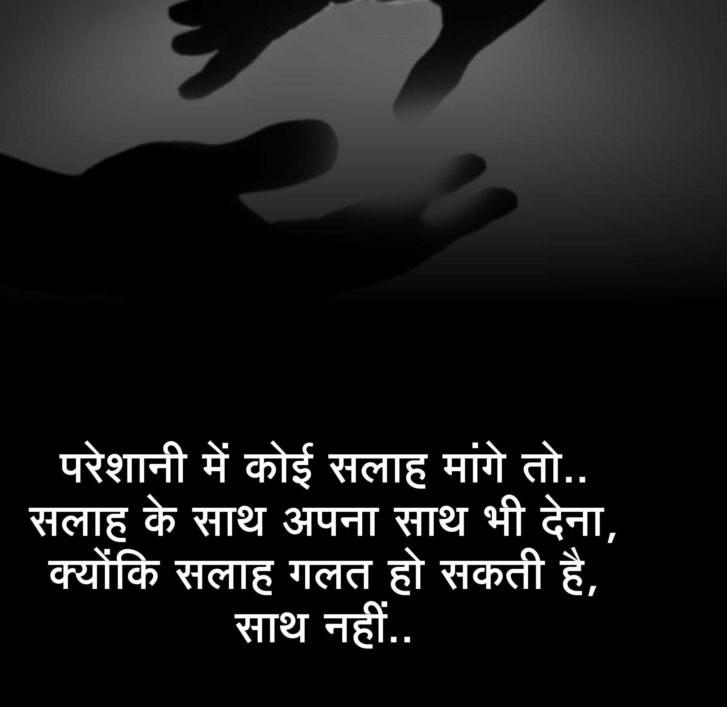 Hindi Quotes Whatsapp DP Wallpaper