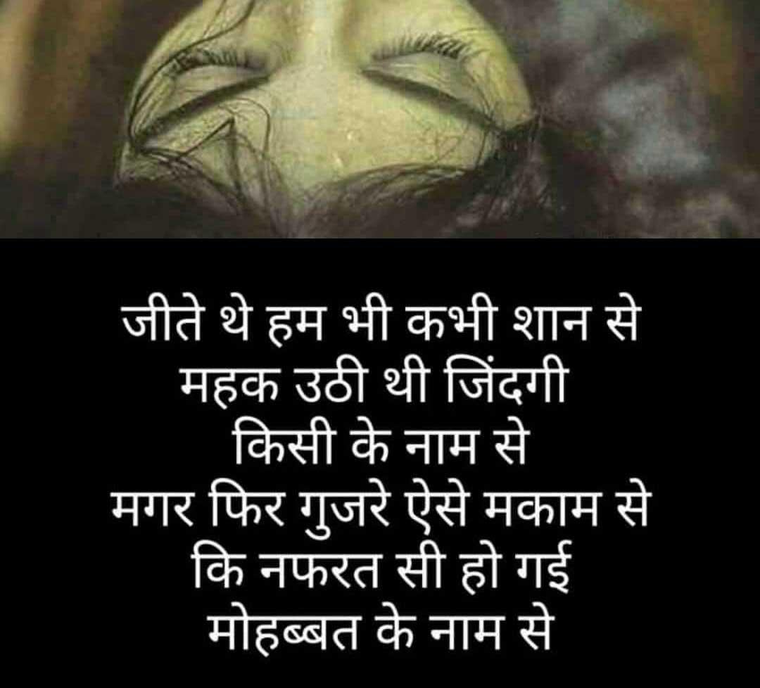 Hindi Quotes Whatsapp DP