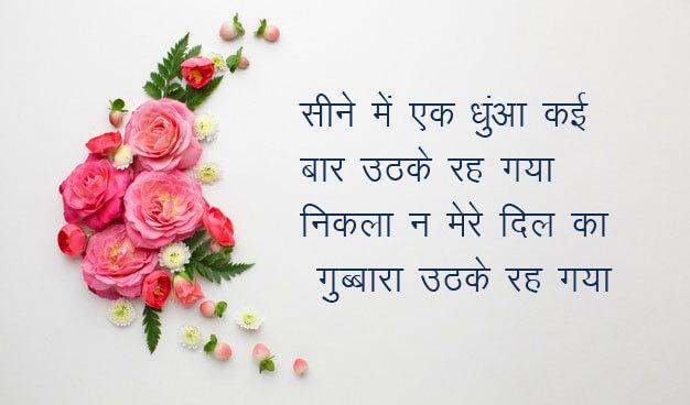 Hindi Shayari Pics Free
