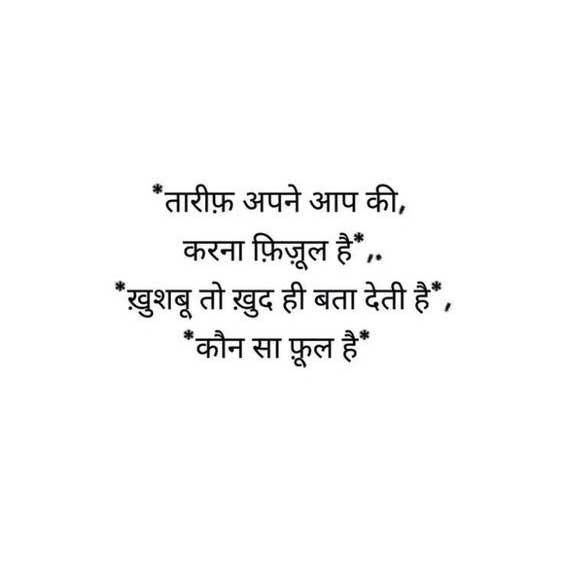 Hindi Whatsapp DP Download 1