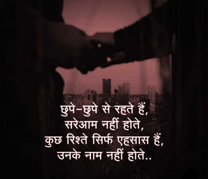 Hindi Whatsapp DP Free 1