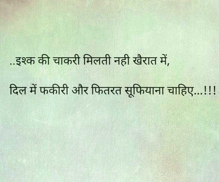 Hindi Whatsapp DP Free Hd Pictures