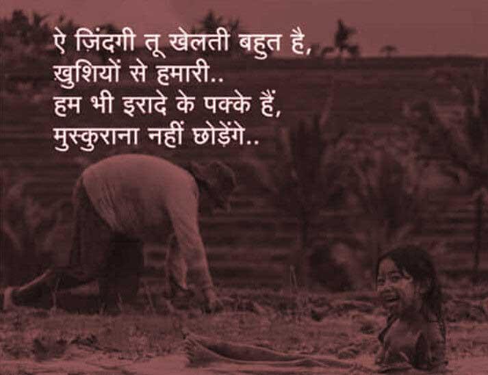 Hindi Whatsapp DP HD Photo