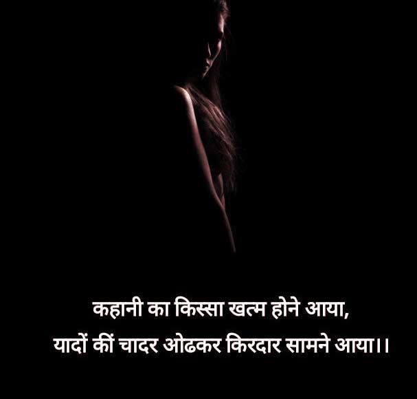 Hindi Whatsapp DP Hd 1