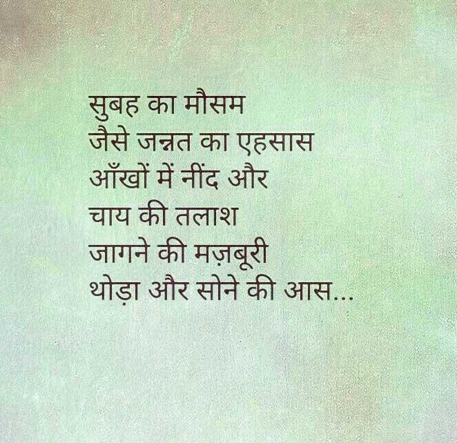 Hindi Whatsapp DP Hd Images Free