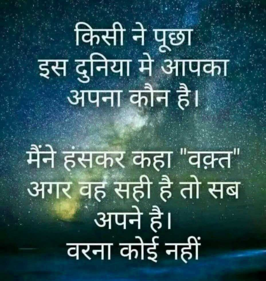 Hindi Whatsapp DP Hd Photo Free
