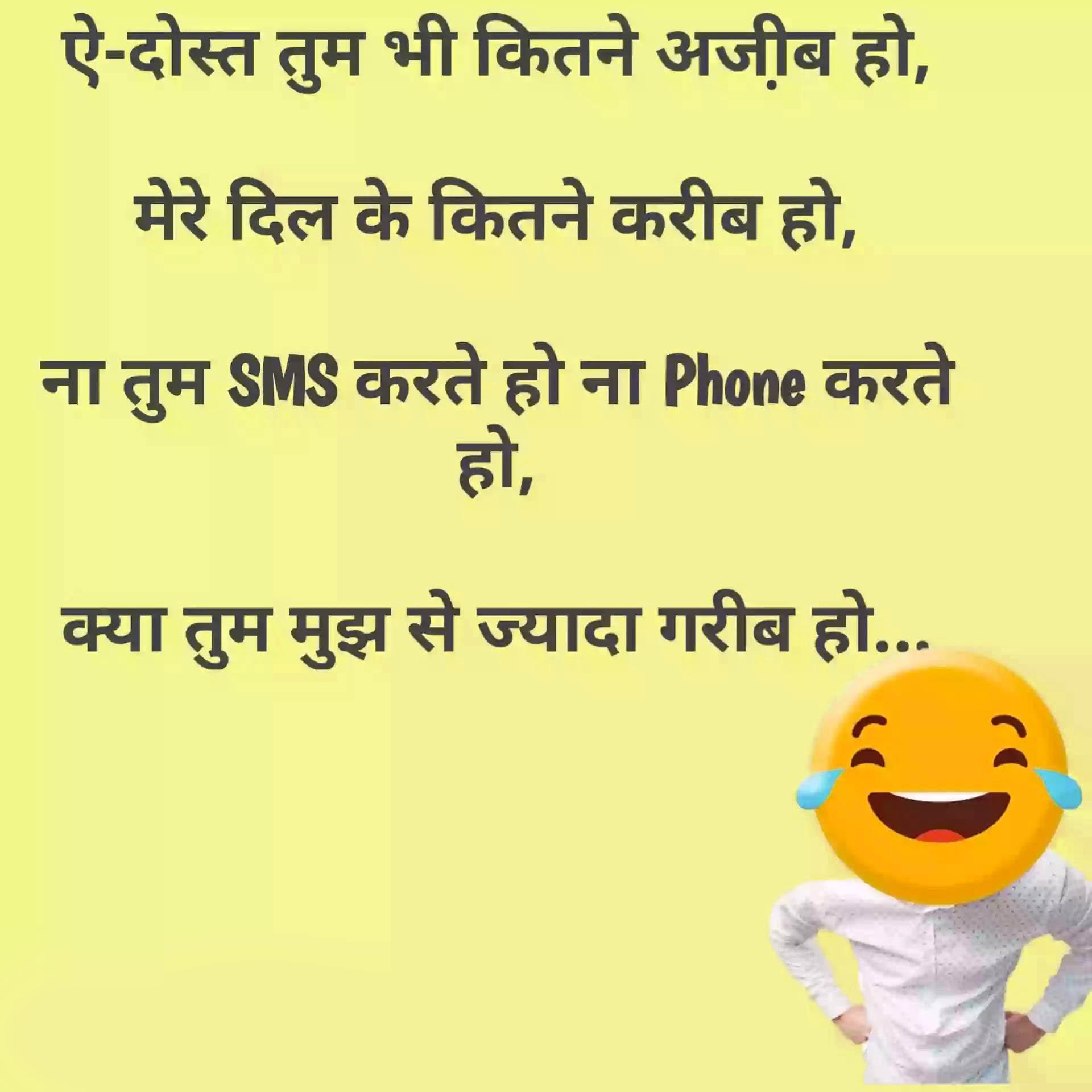 Hindi funny Shayari Pics Download