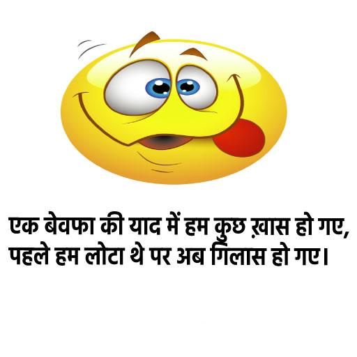 Hindi funny Shayari Wallpaper Download