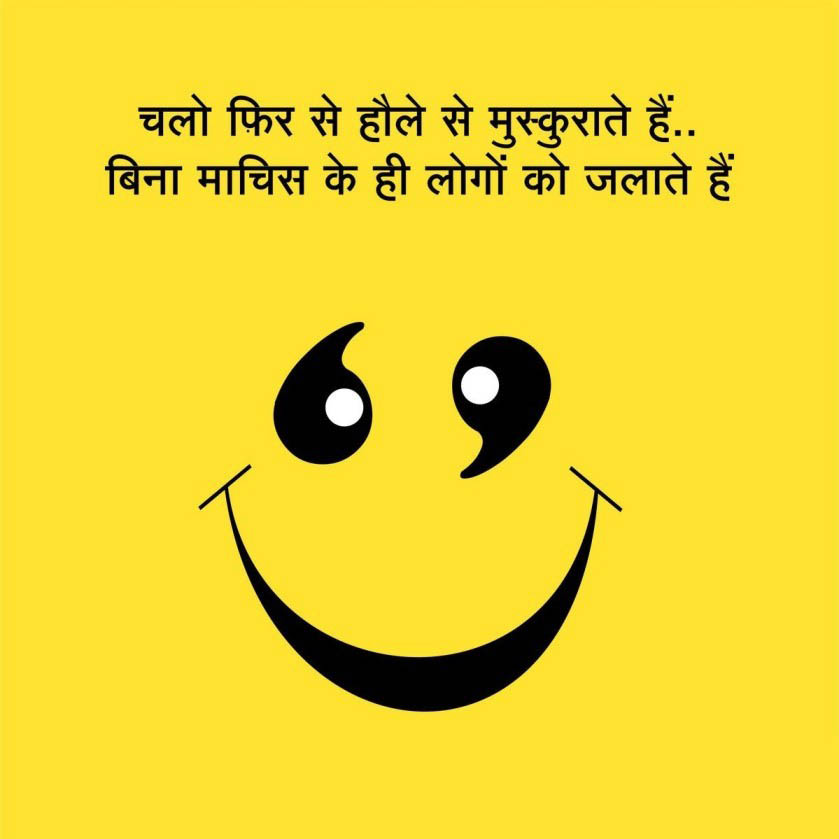 Hindi funny Shayari Wallpaper Free Download