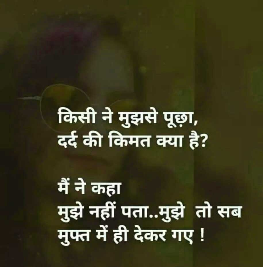 Hindi quotes 915x1024 1