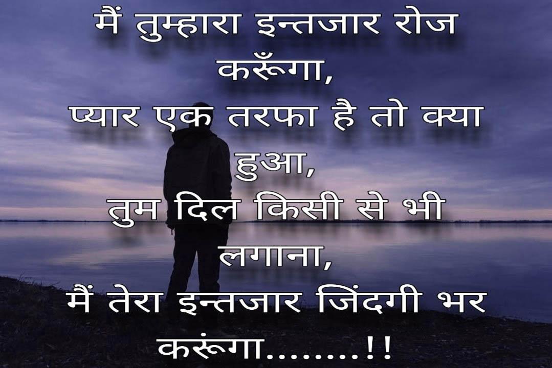 Intezaar Shayari Images HD In Hindi