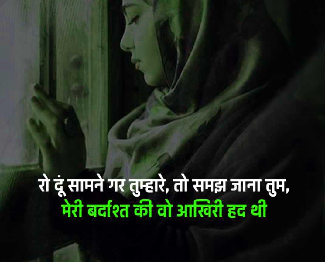 Latest Bewafa Shayari Whatsapp DP Download HD
