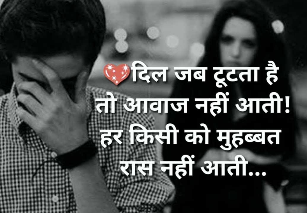 Latest Bewafa Shayari Whatsapp DP Images Pcs