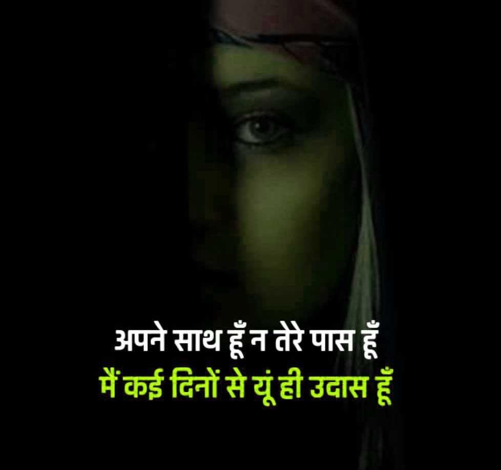 Latest Bewafa Shayari Whatsapp DP Pictures Hd