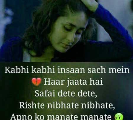 Latest Bewafa Shayari Whatsapp DP Wallpaper Hd