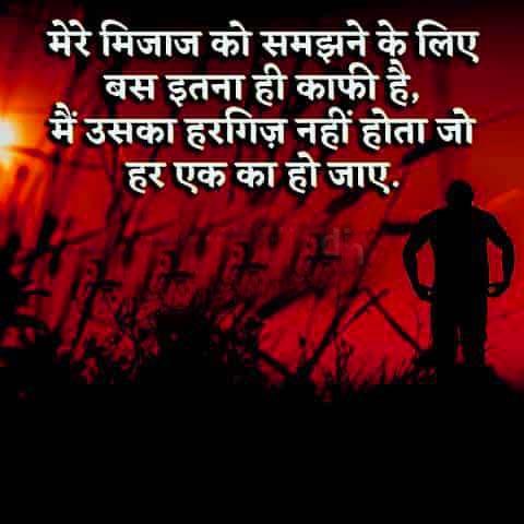 Latest HD Hindi Attitude Shayari Images