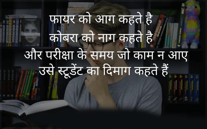 Latest HD Hindi funny Shayari Images