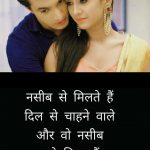 Latest Love Shaayari Whatsapp DP