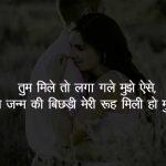 Latest Love Shaayari Whatsapp DP Download Hd