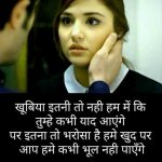 Latest Love Shaayari Whatsapp DP Images