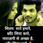 Latest Love Shaayari Whatsapp DP Images Free
