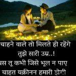 Latest Love Shaayari Whatsapp DP Photo Images