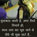 Latest Love Shaayari Whatsapp DP Pics