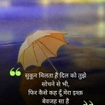 Latest Love Shaayari Whatsapp DP Pics Hd
