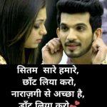 Latest Love Shaayari Whatsapp DP Wallpaper hd