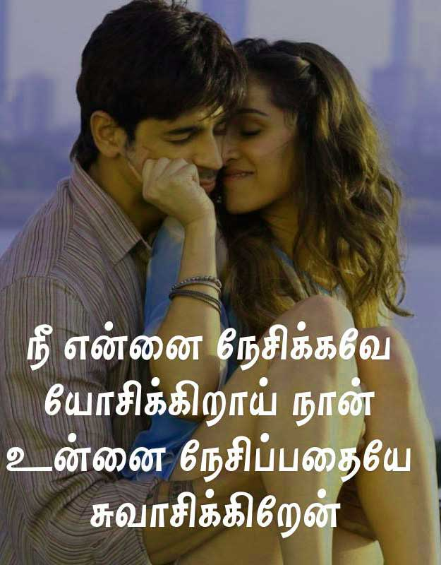 Latest Tamil Whatsapp DP Hd