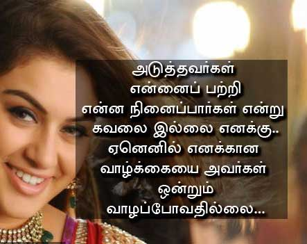 Latest Tamil Whatsapp DP Images Hd