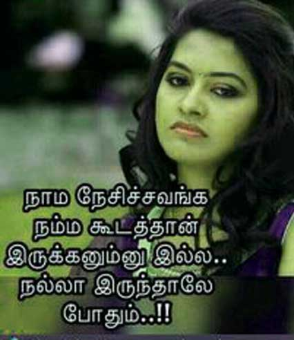 Latest Tamil Whatsapp DP Images