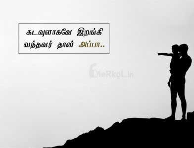 Latest Tamil Whatsapp DP Wallpaper hd