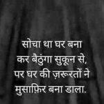 Love Shaayari Whatsapp DP Download
