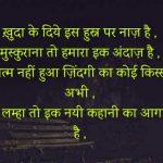 Love Shaayari Whatsapp DP Free Images Hd